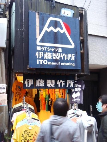 谷中銀座 015.JPG