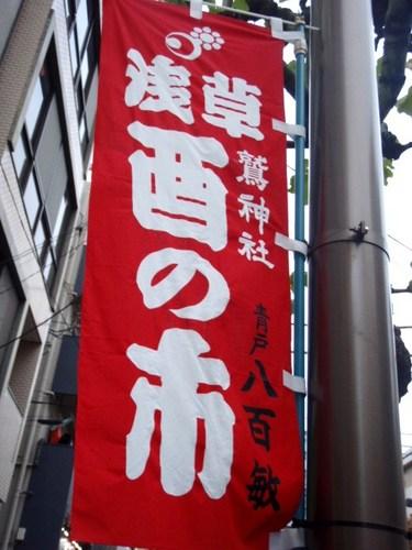 酉の市 クラウン 013.JPG