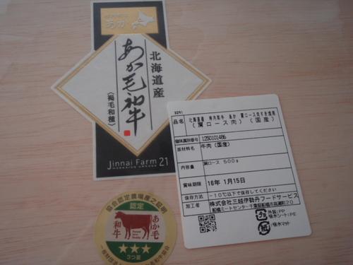 鳳凰美田 030.JPG