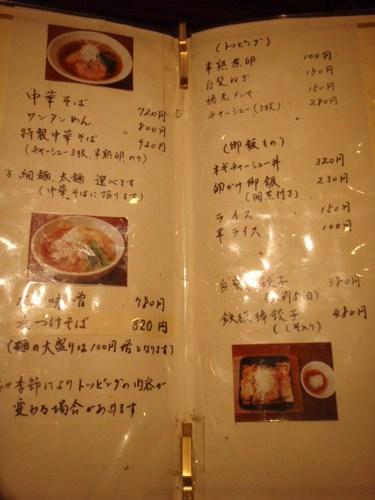 麺や ゆたか 004.JPG