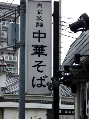 麺や ゆたか 009.JPG