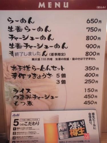 P5035101.JPG