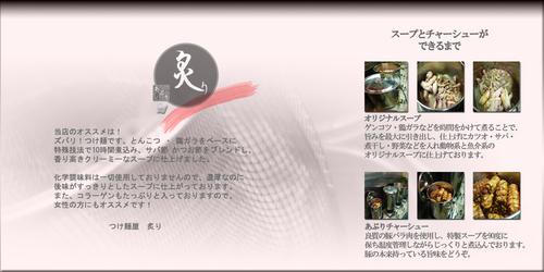 aburi-background-kodawari.jpg