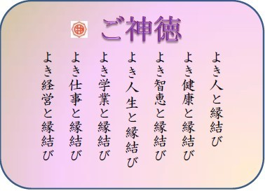 gosintoku.jpg