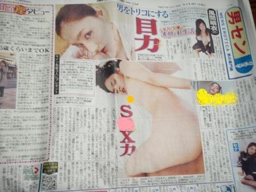 o0576043213188630691スポーツ新聞.jpg