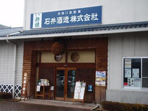 o0576043213249633817石井酒造.jpg